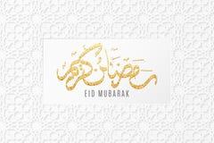 Cartolina d'auguri su Ramadan Kareem Ornamento geometrico islamico 3d Stile arabo Calligrafia disegnata a mano dagli scintilli de illustrazione vettoriale