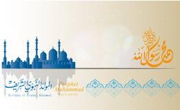 Cartoline d'auguri in occasione del compleanno del mohammad del profeta Fotografie Stock Libere da Diritti