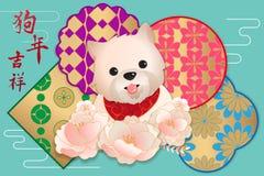 Cartoon chinese dog year Royalty Free Stock Photo