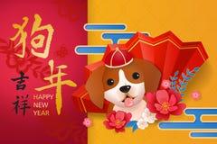 Cartoon chinese dog year Stock Photography