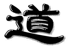 Cartoon image of Taoism symbol. An artistic freehand picture Stock Photography