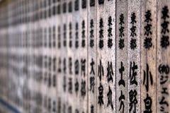 Carved Bamboo Wall of Prayers at the Fushimi Inari-taisha Shrine in Kyoto, Japan Stock Photo