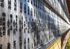 Carved Bamboo Wall of Prayers at the Fushimi Inari-taisha Shrine in Kyoto, Japan Royalty Free Stock Photo