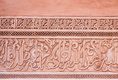 Carved Koran Words. On walls of Ben Youssef Madrasse, Marrakesh, Morocco Royalty Free Stock Photos