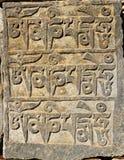 Carved Mani Stone Stock Photos