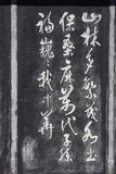 Carved stones with Chinese characters calligraphy. Famous peoples handwritings on stone wall stock images