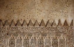 carvings исламские Стоковое фото RF