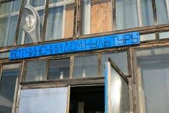 A casa da cultura no sinal de Votchino Foto de Stock