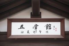 Casa tradicional de Corea, cerca, pared, ?rbol imagenes de archivo