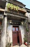 Casa tradicional del pueblo en Dapeng Fortress Imágenes de archivo libres de regalías