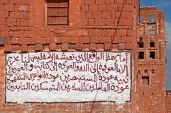 Casas velhas vermelhas e decoradas, versos do Alcorão, Islã, Kawkaban, Iémen Fotografia de Stock Royalty Free