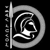 Casco espartano antiguo, meandro griego del ornamento, labe de Molon de la lanza y del lema - venido y toma Fotos de archivo libres de regalías