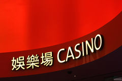 Casino. Macau Casino in Macau, China royalty free stock photography