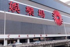 Casino du Macao Image libre de droits