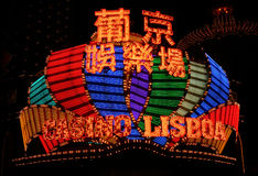 Casino en Macau fotografía de archivo libre de regalías