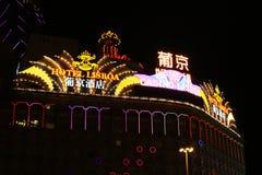 Casino Lisboa en la noche, Macao, China fotografía de archivo libre de regalías