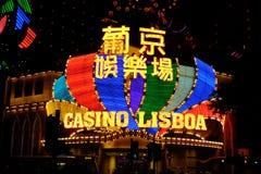 Casino Lisboa, Macao Imagen de archivo