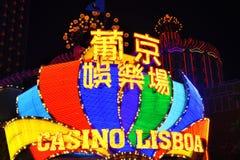 Casino Lisbonne dans Macao Photos libres de droits