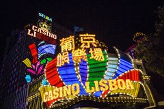 Casino Lisbonne de Macao Photo libre de droits