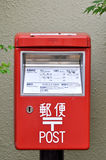 Cassetta delle lettere, Giappone Immagine Stock