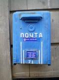 Cassetta postale russa. Fotografia Stock Libera da Diritti