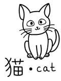 Cat kanji japanese educational flashcard vector. Cat kanji japanese to english language educational flashcard vector Stock Images