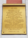 Catedral de Kazán en Plaza Roja en Moscú, placa conmemorativa Imagen de archivo libre de regalías