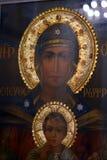 Catedral metropolitana de Atenas imagen de archivo
