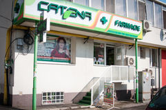 Catena pharmacy branch Stock Photography