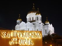 Cathedral of Christ the Saviour in Moscow. Russia. Night scene Royalty Free Stock Photo