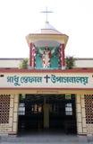 Catholic Church in Bamanpukur, West Bengal, India Stock Photo