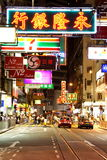 Causeway Bay - Hong Kong Royalty Free Stock Photos