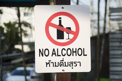 Caution label for awareness don`t drinking alcohol sign. At outdoor Royalty Free Stock Photo