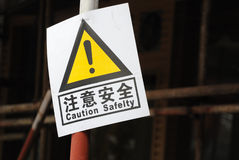 Caution safety sign Royalty Free Stock Images