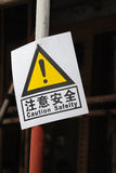 Caution safety sign Royalty Free Stock Photos