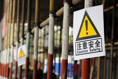 Caution safety sign Stock Photo