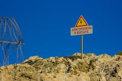 Caution sign high voltage in Greek Stock Images