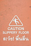 Caution sign information Stock Images