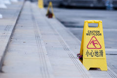 Caution sign on steps. Details of a folding caution or safety sign on concrete steps Stock Images