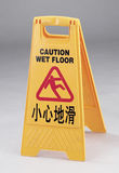 Caution signage Royalty Free Stock Photography
