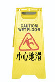 Caution, wet floor Stock Photo