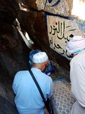 Caverne de Hira Images libres de droits