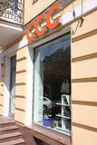 Ccc-Schuhfirma Stockbild