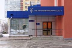 CCI in Nischni Nowgorod Russland Lizenzfreie Stockfotografie