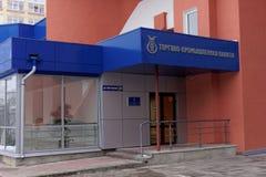 CCI in Nischni Nowgorod Russland Lizenzfreie Stockbilder