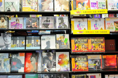 CD&DVD κατάστημα Στοκ εικόνα με δικαίωμα ελεύθερης χρήσης