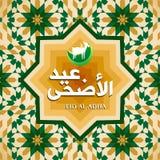 Celebração de Eid Al Adha Mubarak do feriado muçulmano ilustração stock