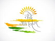 A celebração indiana do dia da independência e da república com hindi text Imagem de Stock Royalty Free