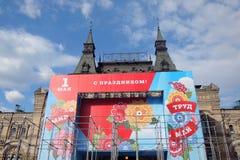 Celebración del primero de mayo en Moscú Edificio de la GOMA Imágenes de archivo libres de regalías