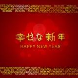 Celebraciones de la Feliz Año Nuevo con el texto chino Foto de archivo libre de regalías